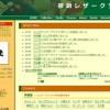 徹創レザークラフトのプチリニューアル
