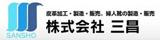 株式会社 三昌