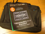 yoshidakaban.jpg